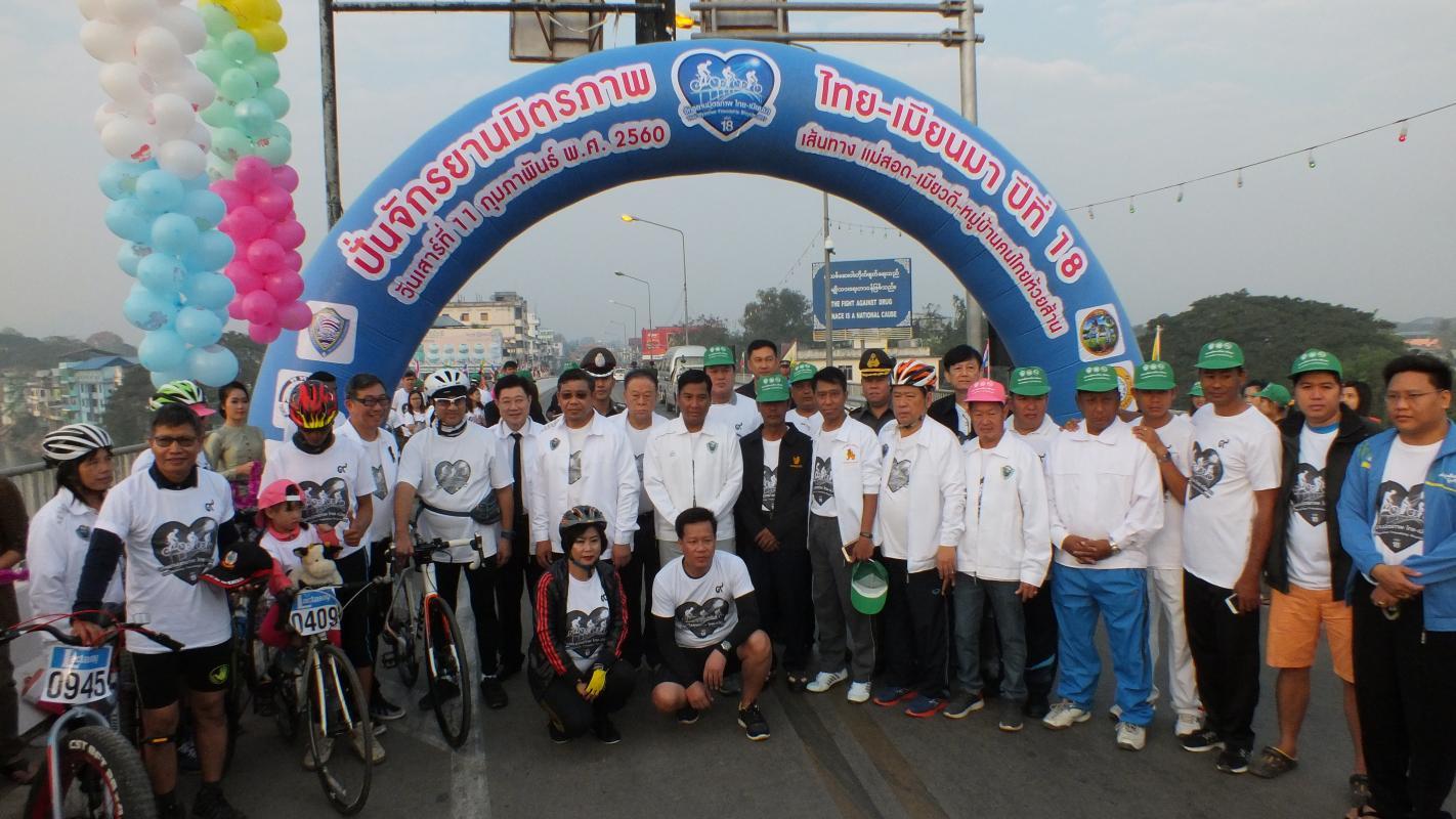 นักปั่นกว่า 2 พันคน ร่วมมหกรรมปั่นจักรยานท่องเที่ยวเชิงอนุรักษ์ มิตรภาพไทย-เมียนมา ครั้งที่ 18