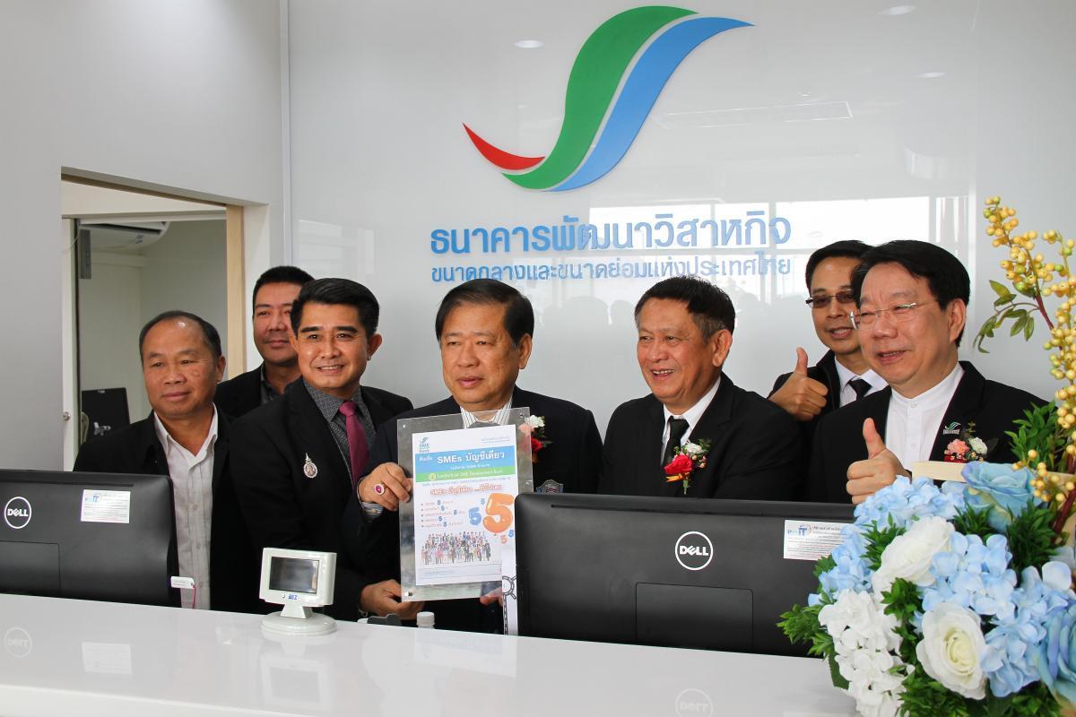 รอง ผวจ.ตาก เปิดอาคารธนาคารพัฒนาวิสาหกิจขาดกลางและขนาดย่อมแห่งประเทศไทย สาขาตาก เพื่อรองรับการเติบโตเศรษฐกิจในพื้นที่เขตเศรษฐกิจพิเศษ