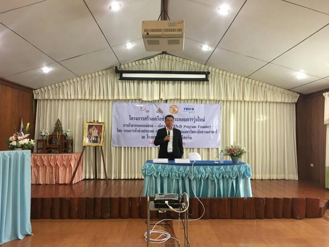 กรมการค้าต่างประเทศ กระทรวงพาณิชย์ ร่วมกับ มหาวิทยาลัยธรรมศาสตร์และหอการค้าแห่งประเทศไทย เปิดหลักสูตรการอบรม โครงการสร้างเครือข่ายผู้ประกอบการไทยกับประเทศเพื่อนบ้าน :Young Entrepreneur Network Development Program-FRONTIER (YEN-D Frontier)
