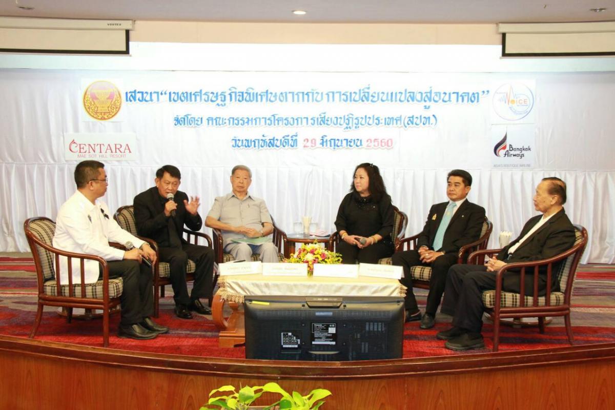 """คณะกรรมการโครงการเสียงปฏิรูปประเทศไทย จัดงานสัมมนา สัญจรโครงการ """"ก้าวตามรอยบาท ศาสตร์พระราชา จังหวัดตาก""""เปิดเวทีเสวนา """"เขตเศรษฐกิจพิเศษตากกับการเปลี่ยนแปลงสู่อนาคต"""""""