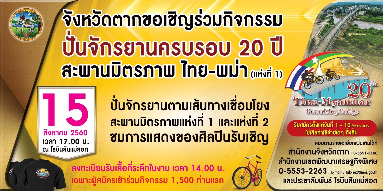 จังหวัดตาก ขอเชิญร่วมกิจกรรมปั่นจักรยานครบรอบ 20 ปี สะพานมิตรภาพ ไทย - พม่า (แห่งที่ 1) ในวันที่ 15 สิงหาคม 2560 เวลา 17.00 น.  ณ บริเวณโรบินสันแม่สอด อ.แม่สอด
